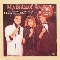 Various – Mia Vradia Stin Fantasia No.1