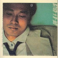 Tat Ming Pair – Back To Black Series - Bu Yi Yang De Ji Yi