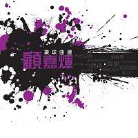 Přední strana obalu CD Huan Qiu Qu Ci Xuan - Gu Jia Hui