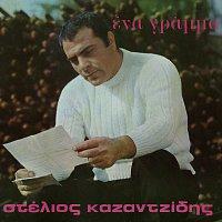 Stelios Kazantzidis – Ena Gramma