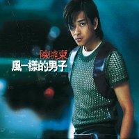 Daniel Chan – Feng Yi Yang De Nan Zi