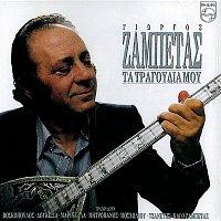 Dimitris Mitropanos – Ta Tragoudia Mou