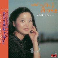Teresa Teng – Back To Black Liu Zai Xin Li De Ye Qu