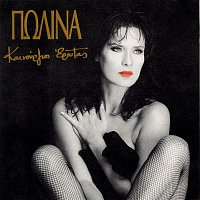 Polina – Kenourgios Erotas