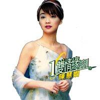 Priscilla Chan – Huan Qiu Yi Shuang Qing Yuan Xi Lie - Chen Hui Xian