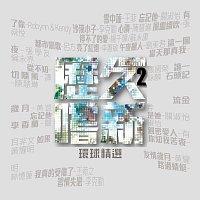 Přední strana obalu CD Li Jiu Chang Xin II Reborn (Huan Qiu Jing Xuan)