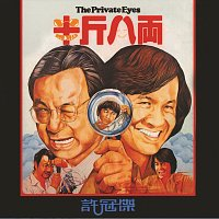 Sam Hui – The Private Eyes Ban Jin Ba Liang
