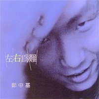 Ronald Cheng – Dilemma