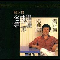 Michael Kwan – Ming Qu Xuan 2