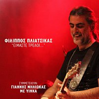 Filippos Pliatsikas, Giannis Miliokas, MC Yinka – Imaste Treli