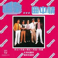 The Wynners – Qu Zhong Qing