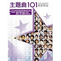 Přední strana obalu CD Zhu Ti Qu 101