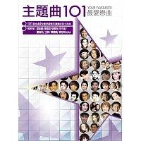 Různí interpreti – Zhu Ti Qu 101