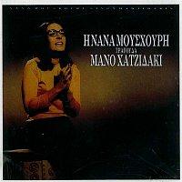 Nana Mouskouri – I Nana Mouskouri Tragouda Mano Hadjidaki No. 2