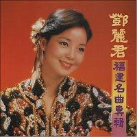 Teresa Teng – Fu Jian Ming Qu Zhuan Ji