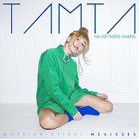 Tamta – Na Me Paris Makria