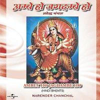 Narendra Chanchal – Ambey Ho Jagdambe Ho