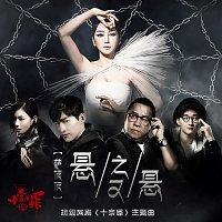 Přední strana obalu CD Xuan Zhi You Xuan