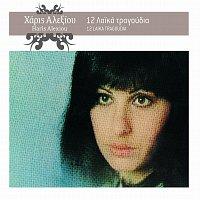 Haris Alexiou – 12 Laika Tragoudia [Remastered 2005]
