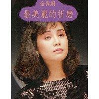 Kim Pei Shan – Zui Mei Li De Zhe Mo