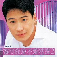 Leon Lai – Li Ming Ni Ai Bu Ai Jing Xuan 2