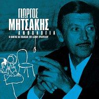 Různí interpreti – Anthologia - Giorgos Mitsakis 1924 - 1993