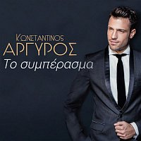 Konstantinos Argiros – To Syberasma