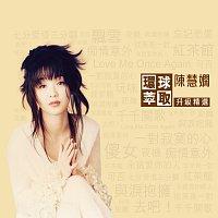 Priscilla Chan – Huan Qiu Cui Qu Sheng Ji Jing Xuan