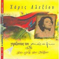 Haris Alexiou – Girizontas Ton Kosmo & Ena Fili Tou Kosmou [Live 92-97]