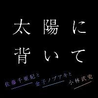 CHIAKI SATO, Nobuaki Kaneko, Takeshi Kobayashi – Taiyoni Somuite
