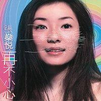 Nicola Cheung – Zai Bu Xiao Xin