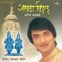 Ajit Kadkade – Savla Vithalu