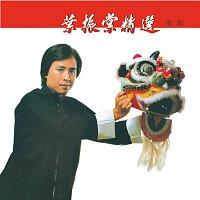 Johnny Ip – Ye Zhen Tang Jing Xuan (Di Er Ji)