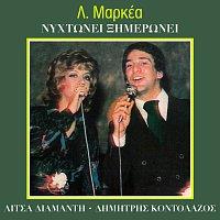 Litsa Diamanti, Dimitris Kontolazos – Nihtoni Ximeroni