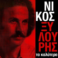Nikos Xilouris – Best