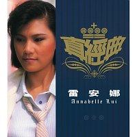 Annabelle Louie – Zhen Jin Dian - Annabelle Lui