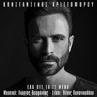 Konstantinos Christoforou – Ela Pes Ta Se Mena