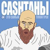 Cash – Это самый тупой трек