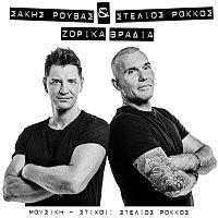 Sakis Rouvas, Stelios Rokkos – Zorika Vradia