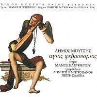 Dimitris Mitropanos, Petri Salpea – Agios Fevrouarios
