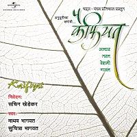 Madhav Bhagwat, Suchitra Bhagwat – Kaifiyat [Album Version]