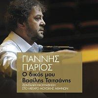 Giannis Parios – O Dikos Mou Vasilis Tsitsanis [Live]