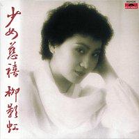 Ying Hong Liu – Back To Black Series-Sho Nu Ci  Xi