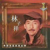 George Lam – My Lovely Legend