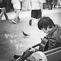Yoon Do Hyun – Weather Made By You