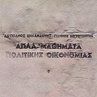 Loukianos Kilaidonis – Apla Mathimata Politikis Ikonomias
