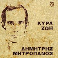Dimitris Mitropanos – Kyra Zoi