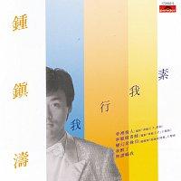 Kenny Bee – Back To Black Series - Wo Xing Wo Su