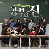Studio Musicians – KBS Drama God of Study OST Part 1