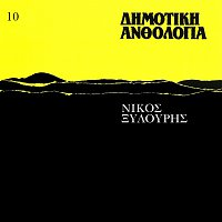 Nikos Xilouris – Dimotiki Anthologia [Vol. 10]